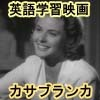 "English learning film ""Casablanca"" (1) English and at the same time + words and idioms translated subtitles, main video 640 x 480 (wmv), (2) scene with EIWA bilingual full serif collection (PDF), (3) iPod, Smartphone, etc for, English subtitles with the main video 320 x 240 (mp4), 4 MP player etc address, main audio (MP3)"