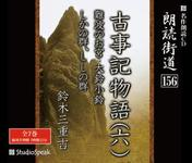 "Reading road, ""only the story of the Kojiki [17] group, Lion group miekichi Suzuki"