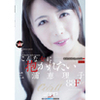 [Latest] to such a woman and hold [Eriko Miura]