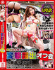 -New 9/2016 2, released: huge breasts ass color Madwoman presents Kinky exposure off of Kondo kiriko 37-year-old