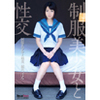 [Latest] sexual intercourse as a uniform beautiful girl [Ayukawa bud]