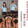 Woman instructor our camp of tyranny and pleasure. Asuka Mayumi Asou