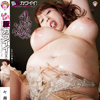 Juicy! Cute pig! Pig's body, but face is cute? Egetsunai erotic pork collar to nanase YUI