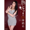 [Latest] mature shutter! Form mature woman to dote on [神納 flower]