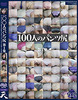 -New 3/2016 4, released: 100 panties ass Vol 1
