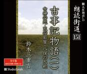 "Reading road miekichi Suzuki, ""the story of the Kojiki [02] cave"""