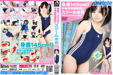 145 cm tall! In-sukumizu-Le swimsuit dress raw Kendo Club never do such a thing!