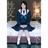 [Latest] sexual intercourse as a uniform beautiful girl [Arimura like this: