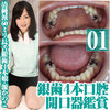 Qing Jun of 60 mm long tongue girl, source of this silver 4 teeth oral in & beautiful long tongue opening with appreciation