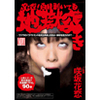 [Latest] Special! Peel the white of the eye also hell butt Saki Akasaka flower love