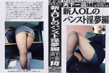 FETISH pantyhose dirty dreams (World 14) * reissue