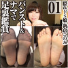 Hide de S new 倉こ-only 22.5 cm in pantyhose & Namaste Macrophotography watch feet soles toes