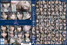 [New 2/2017 03, release] 100 pacifier face Vol 2