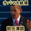 English learning speech Obama presidential inaugural address only (character images) revised edition (1) English and at the same time + words and idioms translated subtitles, main video 640 x 480 (wmv), (2) click Start audio pieces, scenes with Japanese translation complete serif collection (PDF), (3) iPod, Smartphone, etc. for, English subtitles with the main video 320 x 240 (mp4), 4 MP player etc address, main audio (MP3)