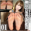 Was watching close-ups of beautiful and rare bloom Aya slender soles and toes