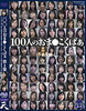-New 6/2016 03, released: 100 people, or rich ○ spread vol. 1