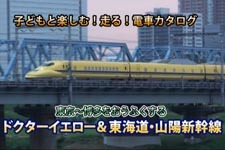 Have fun with the children! Run! Tokyo train catalog-oufuku Hakata & Dr.yellow Tokaido / Sanyo Shinkansen