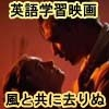 "Learning English-language film ""gone with the wind gone"" part 98-English and Japanese at the same time + words and idioms translated subtitles, original video 640 x 480 (mp4)"