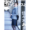 [Latest] stewardess of longing and sexual intercourse [Akio Sasaki]