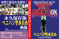 SECOND FACE BEST SELECTION 8