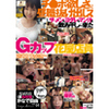 [Latest] Chi-po wanted to day jobs G Cup flower shop clerk [free kanade] came out, drink cum, drool, man juice