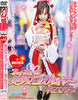 NET Idol girl cosplayer saotome love-erotic look at love more ~