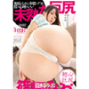 The obscene a solid [latest] DECA is comfortable massage young big butt [SHINOZAKI only]