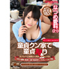 [Latest] met in Cowgirl Hitomi younger girls in Virgin aka House special [jujube airi]