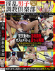 -New 6/2017 16, released: men who become happy is 嬲ra terrible nasty male obedience Club Part-4 anal and cock