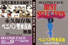 SECOND FACE BEST SELECTION 9