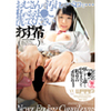 [Latest] at Vero dirty uncle. I will up-this wash [Azusa Yuki