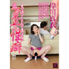 [Latest] warped 弄banai me only by my husband's son's proclivities Mai kishikawa