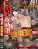 -New 6/2016 17, released: SM and whipping rain hell funny