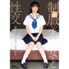 [Latest] sexual intercourse as a uniform beautiful girl [Amane Yayoi]