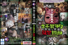 Liver Man Nerd Revenge Video -Deformed Banquet-