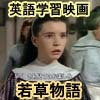 English learning film little women (1) English and at the same time + words and idioms translated subtitles, main video 640 x 480 (wmv), (2) scenes with English-Japanese bilingual full serif glossaries (PDF), (c) iPod, Smartphone, etc. respond, and English subtitles with main video 320 x 240 (mp4), 4 MP players respond, main audio (MP3)