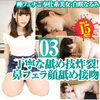 Offer beauty, white politely Saki narumi licking inside nose nose blowjob face licking kissing
