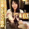 Lol-crazy legs soles tickling Rimming service amateur college girl Miyuki-chan