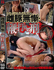 -New 8/2016 19, released: able sow-whipping punishment