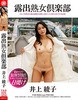 -New 3/2016 4, released: exposed mature female Club Ayako Inoue