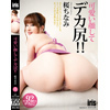 [Full] cute face and big ass! ~ Cherry Blossom way (MKZ-052) (mp 4th Edition)