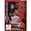 Remake series kidnappers and wife forbidden behind closed doors life and its end
