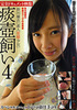 Keep the phlegm pot 4 Arakawa YUI