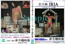 : Giantess IRIA huge app mystery [standard definition]