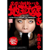 [Latest] Special! Peel the white of the eye also hell put Anna Li pods