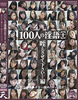 -New 10/2016 7, released: 100 indecent language [10] mouth please let me no. Hen